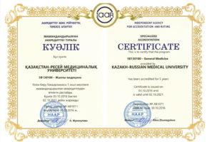 1.Сертификат Общая медицина
