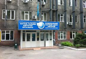 АО «ННЦХ им. А.Н. Сызганова», г. Алматы, ул. Желтоксан,62