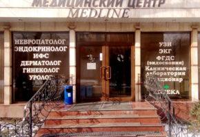 ТОО клиники «Medline», г. Алматы, ул. Курмангазы, 98
