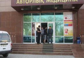 ТОО «Авторская медицина», г. Алматы, ул. Карасай батыра,152