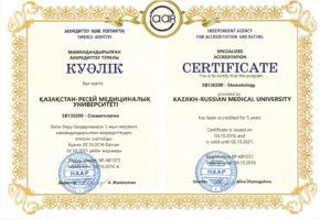 2.Сертификат по стоматологии