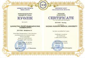 4.Сертификат Сестринское дело
