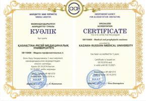 5.Сертификат МПД