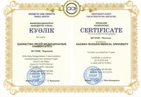 6.Сертификат Фармация