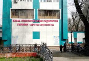 РГП на ПХВ КазНИИ онкологии и радиологии, г.Алматы, пр.Абая, 91