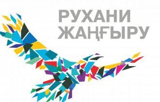 лого рж