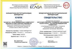 Свидетельство по инстит. аккредитации КРМУ-каз.,русс.яз._page-0001
